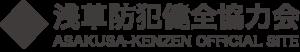 浅草防犯健全健全協力会のロゴ